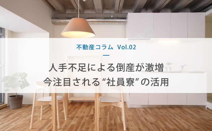 """人手不足による倒産が激増 今注目される""""社員寮""""の活用"""