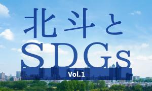 SDGsの取り組み – vol.1|地域コミュニティへの積極的な関わり