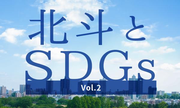 SDGsの取り組み – vol.2|有事に対する備えと地球環境への配慮